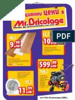 Mr.Bricolage - сензационни цени