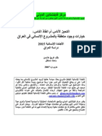 HA2015 Iraq country study in Iraqi Arabic