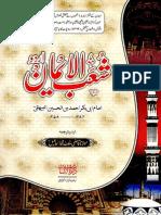 Shuab Ul Iman Urdu Vol 3 By Imam Baihaqi