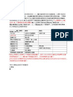 老師電郵-下學期一人一職收集資料19022014