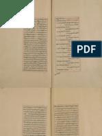 كتاب الوصايا من الفتوحات المكية - الشيخ الأكبر ابن العربي
