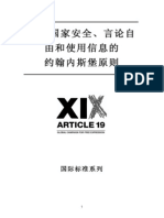 Johannesburg Principles On Human Rights (Chinese)
