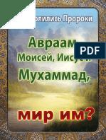 Prophets Pray Rus