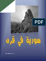منير الغضبان - سورية في قرن
