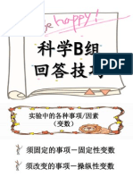 科学B组回答技巧 power point presentation