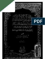 دعائم الاسلام-القاضي النعمان ج2