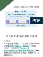 杨百翰大学BNC语料库使用说明