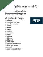 Sumatindra Tirtharu - Sanskrit, English