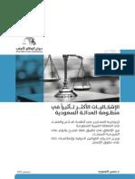 الإشكاليات الأكثر تأثيراً في منظومة العدالة السعودية