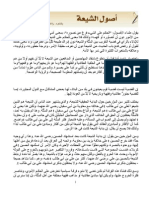 اصول الشيعة د.راغب السرجاني