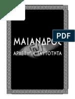 ΜΑΙΑΝΔΡΟΣ