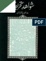 Shawahid-e-Tahreef by Ayatullah Syed Murtaza Askari