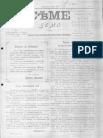 Седмичен културен вестник Семе - 7 май 1911
