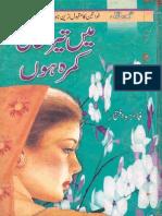 Main Tera Khali Kamra Hoon by Faiza Iftikhar 14 Urdu Novels Center (Urdunovels12.Blogspot.com)