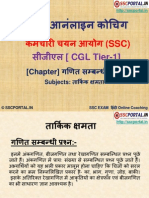 Hindi Online Coaching SSC CGL Tier 1 Reasoning Chapter-9