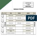 programma eppaik 4 b eksamino