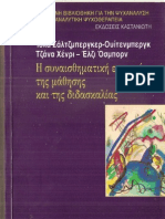 Salberger Isca et al_Η συναισθηματική εμπειρία της μάθησης και της διδασκαλίας