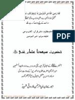 Usman Ghani R.A