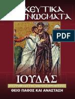 ΘΡΗΣΚΕΥΤΙΚΑ ΑΝΑΓΝΩΣΜΑΤΑ - ΙΟΥΔΑΣ