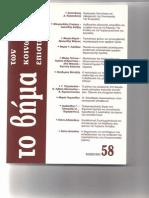 Διαδικασίες εξαγωγής υπεραξίας και η σχέση τους με την διάρκεια, την ένταση και την παραγωγικότητα της εργασίας - ΒΗΜΑ ΚΟΙΝΩΝΙΚΩΝ ΕΠΙΣΤΗΜΩΝ