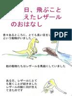 Archeopterix Japonais