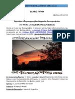 """Σεμινάριο """"Δημιουργική Επεξεργασία Φωτογραφιών"""" στο Media Lab της Βιβλιοθήκης Λιβαδειάς"""
