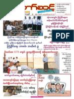 Myanmar Than Taw Sint Vol 2 No 51