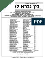 bglg-74-23a-pekudei-5774