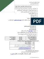 ترخيص_اسماك1.pdf