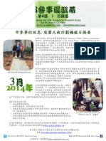 Supervisor Tang's March Newsletter Chinese