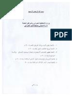 Building regulation 2008.pdf