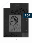 Makhdoom Muhiuddin - Sardar Jafri