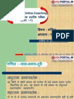SSC Online Coaching CGL Hindi Tier 1 Numerical Aptitude 9