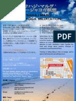SRCM Flyer