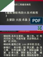 13052374-《建筑钢结构防火技术规程》条文介绍.pdf