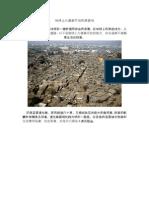 102543155-地球上最可怕的九個旅遊地.pdf