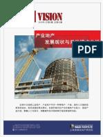 140606506-地产智库-易居:产业地产发展现状与开发模式分析.pdf