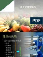 56609109-新世紀飲食.pdf