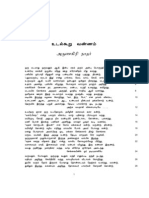 உடல்கூற்று வண்ணம் அருணகிரி நாதர் Tamil 99d1ebef2ddcd