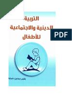 التربية الدينية والإجتماعية للأطفال