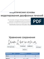 Теоретические основы моделирования двухфазных течений