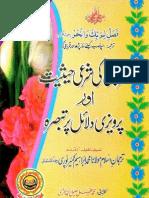 Qurbani Ki Shari Haisiat aur Parvaizi Dalayal par Tabsra