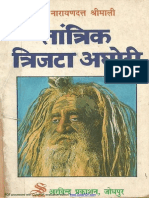 Damar Tantra In Hindi Pdf