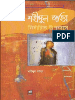 Shahidul Zahir Nirbachito Uponnyas
