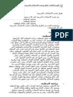 تحليل الاحتياجات (2)