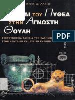 Xristos Lazos - To Taxidi Tou Pythea Stin Agnosti Thouli by Krasodad