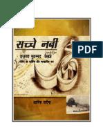1.Nubuwwat e Mohammadi Hindi Logic