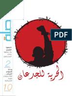 """wasla10العدد العاشر من جريدة وصلة """"الاصدار الثاني """""""