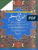 Minhaj Ul Muslim