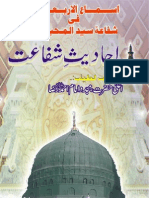 197 ismaa al arbayin